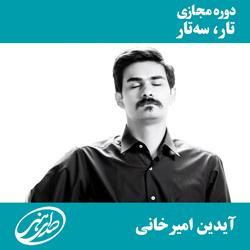 آموزش مجازی تار و سهتار(چهارشنبهها)