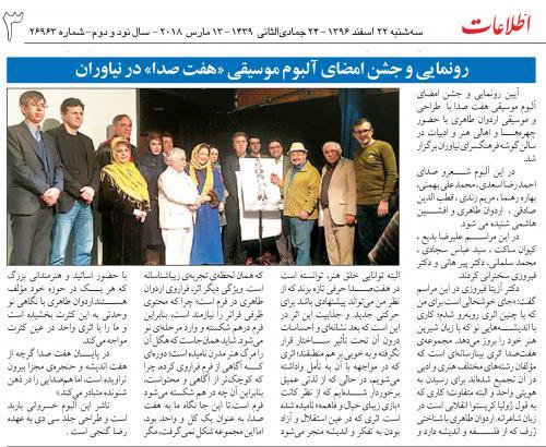 خبر روزنامه اطلاعات از رونمایی آلبوم هفت صدا اثر اردوان طاهری