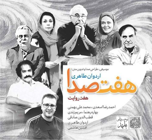 طرح جلد آلبوم هفت صدا اثر اردوان طاهری
