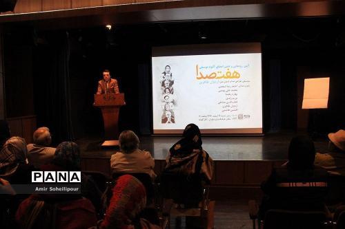علیرضا بدیع در رونمایی آلبوم هفت صدا اثر اردوان طاهری